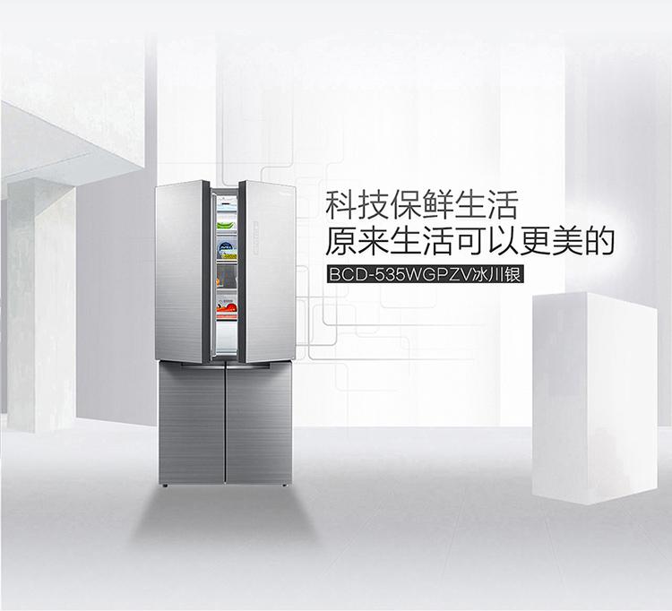 【苏宁专供】美的冰箱BCD-535WGPZV冰川银