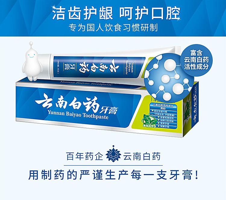 【苏宁专供】云南白药牙膏(薄荷清爽型)45g 新老包装,随机发货
