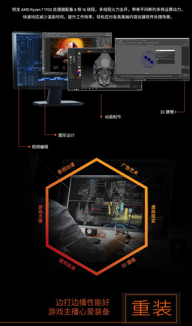 锐龙 AMD Ryzen 7 1700 处理器8核AM4接口 3