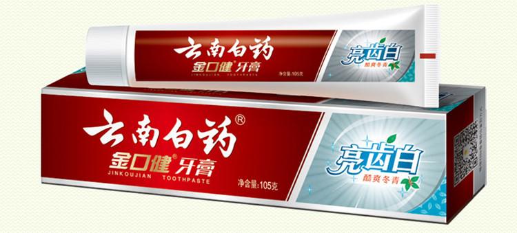 【苏宁专供】云南白药金口健牙膏 酷爽冬青105G(新老包装,随机发货)