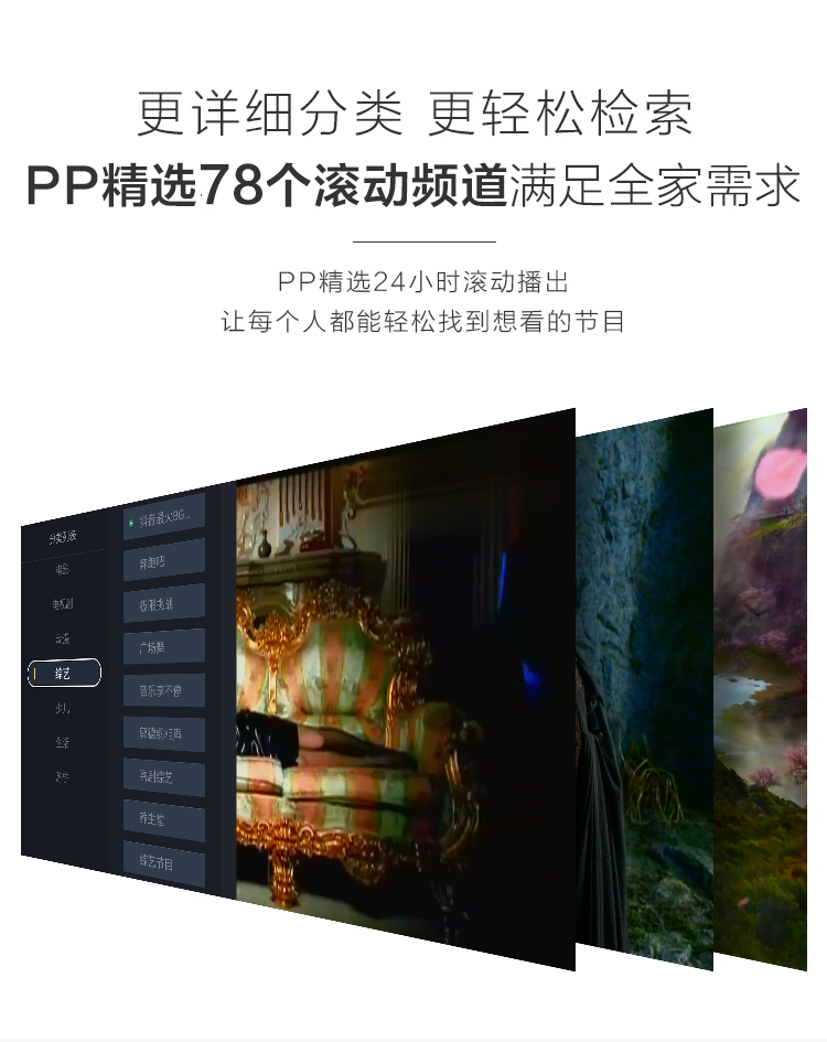 【苏宁专供】PPTV智能电视50NU4