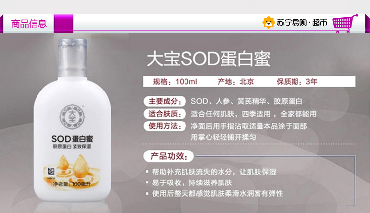 【苏宁专供】大宝(DABAO)SOD蛋白蜜100ml( 紧致保湿 清爽水润苏宁自营)