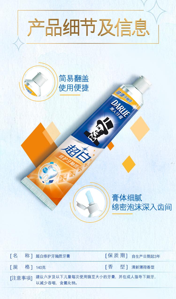 黑人(DARLIE)超白修护牙釉质牙膏 140g