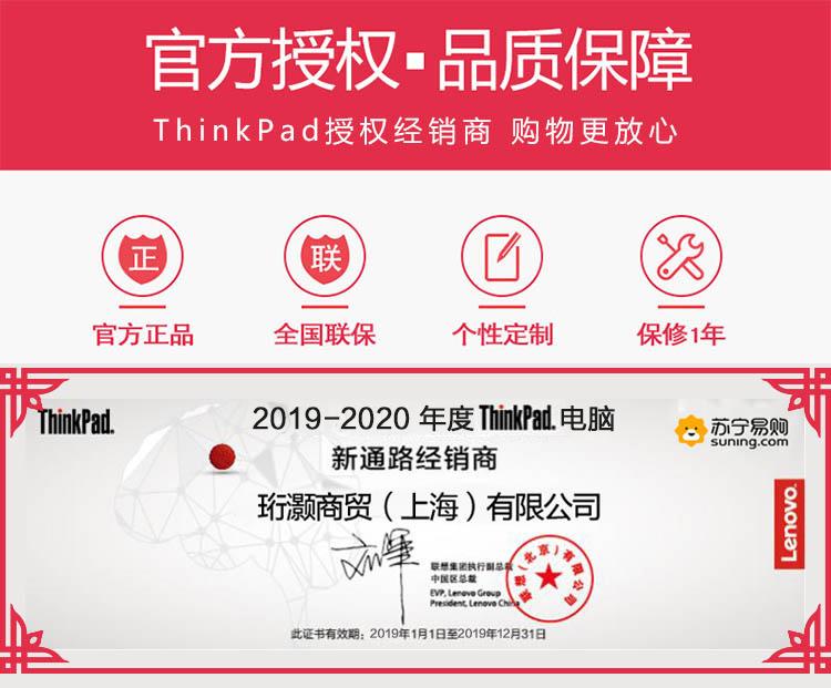 thinkpad授权2020