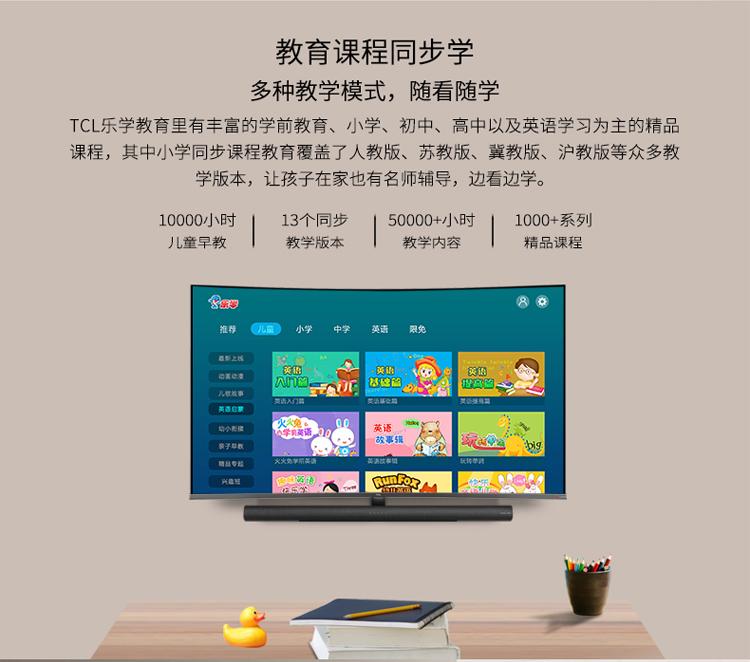 【苏宁专供】TCL电视 65C7