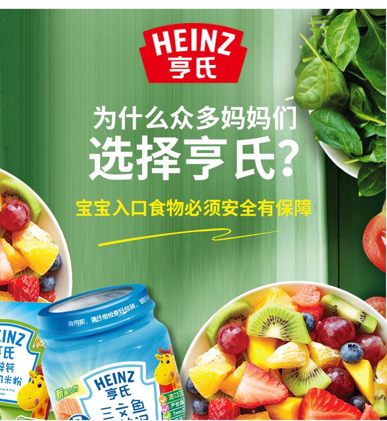 【苏宁专供】Heinz亨氏胡萝卜鳕鱼泥113g
