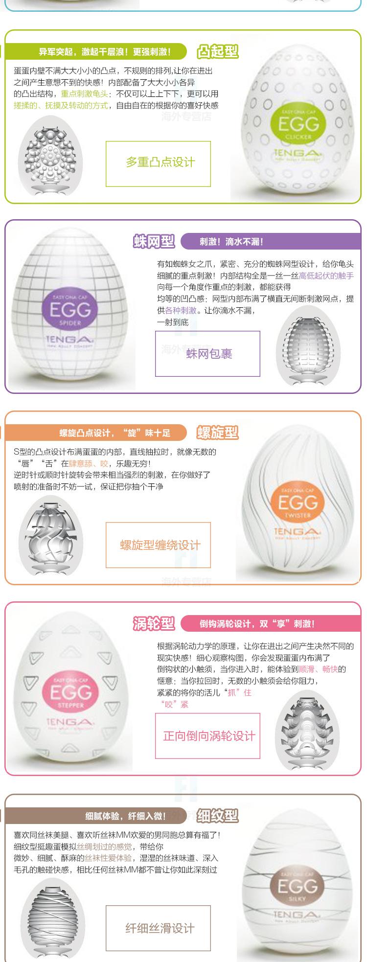 Tenga Egg 002 Clicker