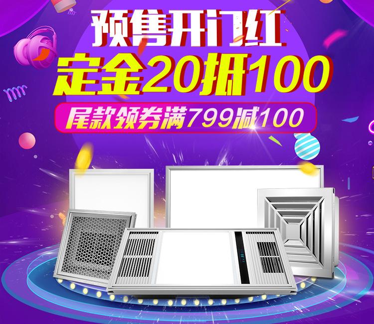 苏宁旗舰店818活动预售(750)改_03