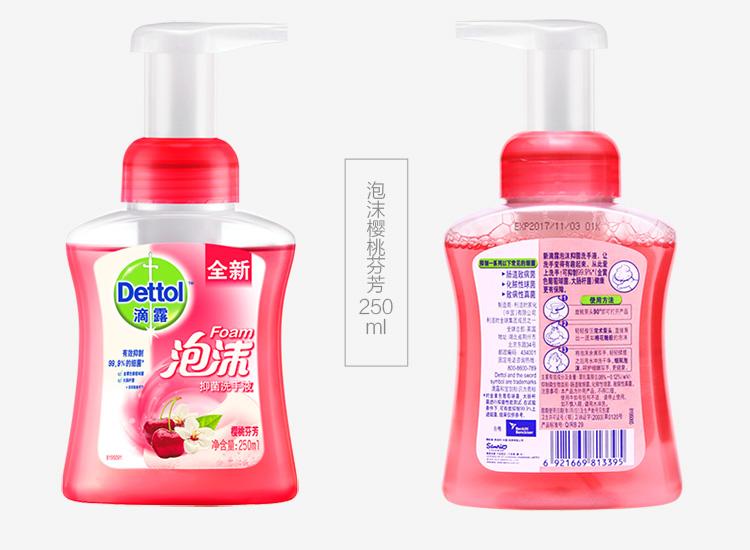 【苏宁专供】Dettol 滴露 泡沫 抑菌 洗手液 樱桃芬芳250ml+225ml*2特惠装