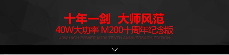 M200(09)详情-790px_03.jpg