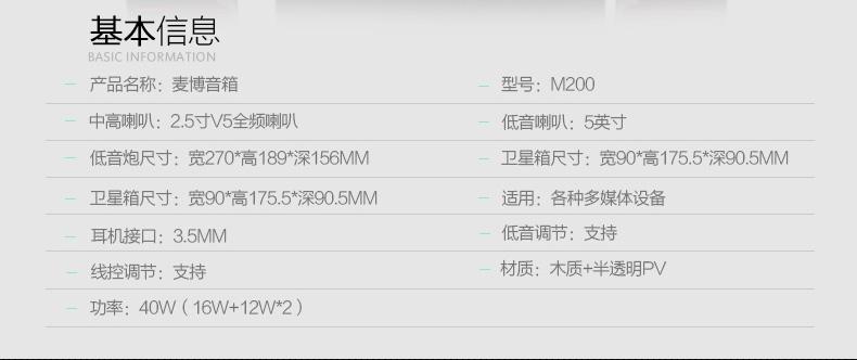 M200(09)详情-790px_33.jpg