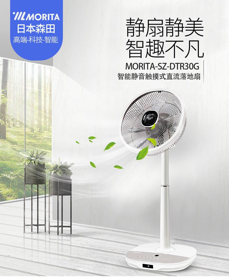 日本 Morita 森田 SZ-DTR30G 人体感应 智能遥控 静音直流落地扇 电风扇 天猫优惠券折后¥599包邮(¥699-100)2色可选 苏宁¥1529
