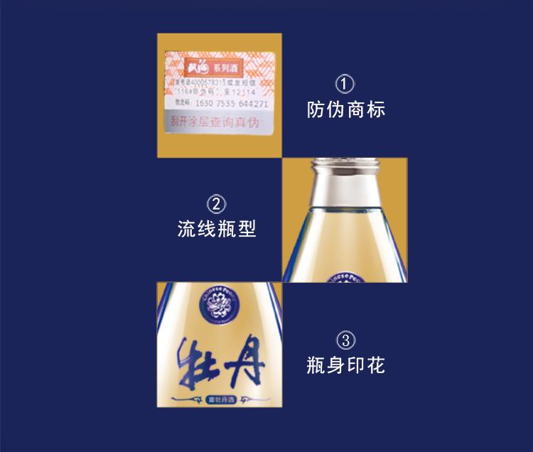 双沟精装版蓝牡丹52度500ml单瓶装白酒高度白酒(图4)