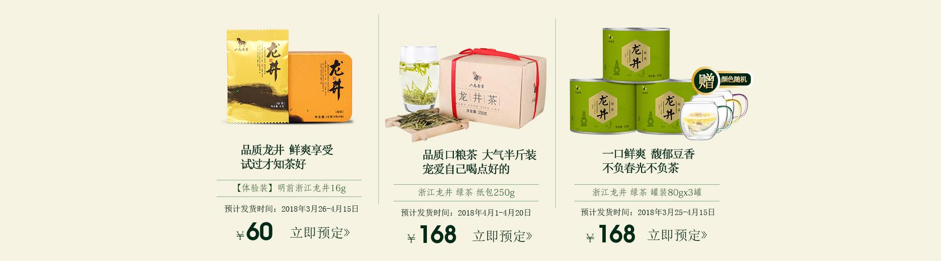 绿茶预售_07