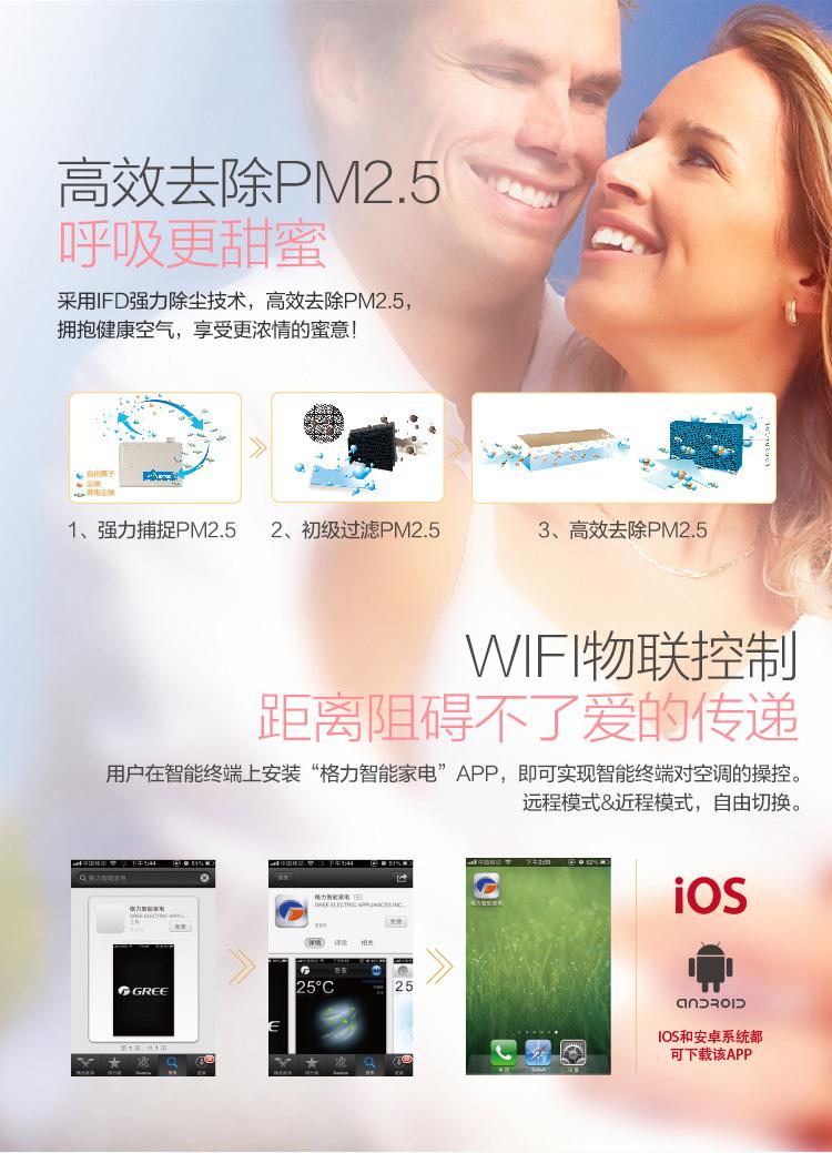 格力全能王玫瑰变频柜机空调(圆柱形)2P,3P产品介绍与价格