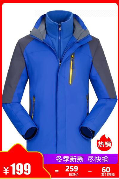 达宝森防水透气登山户外冲锋衣男女加厚两件套三合一滑雪服
