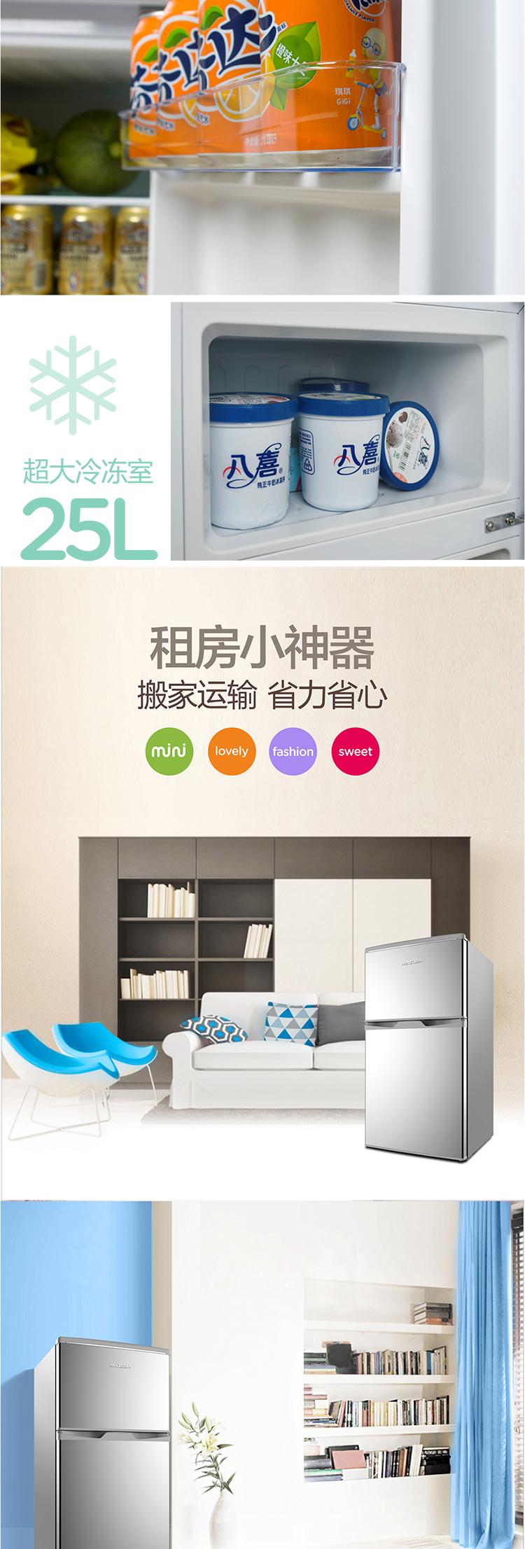 【苏宁专供】松桥BCD-88MHP冰箱