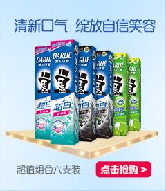 【苏宁专供】黑人(DARLIE)超白牙膏组合套装 140g*4