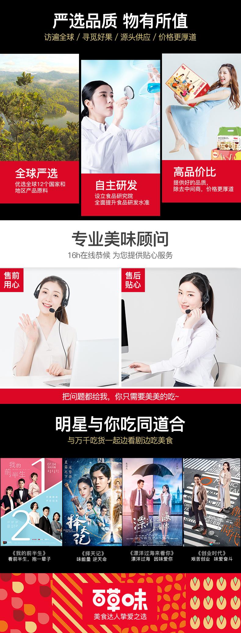 详情页品牌-PC_02