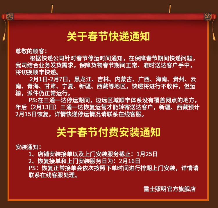 关联-春节发货通栏