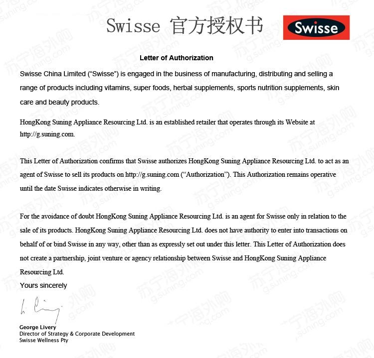 Swisse胶原蛋白Swisse 护发护肤护甲口服液支持胶原蛋白生成500