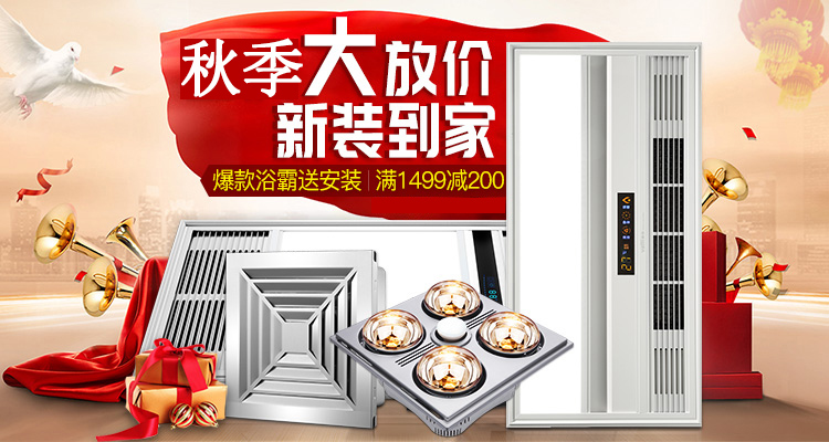国庆海报(750x400)