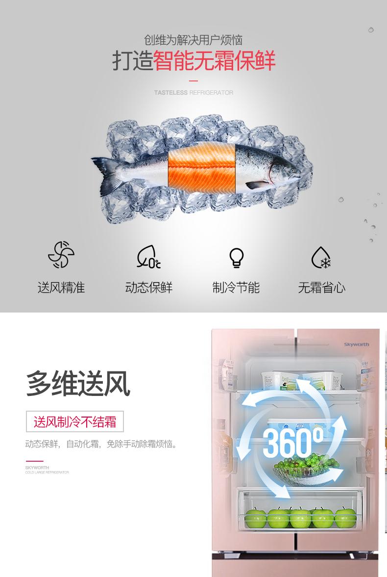 【苏宁专供】创维BCD-286WGY 286L法式多门冰箱 风冷无霜冰箱 家用冰箱分区保鲜(醇雅棕)