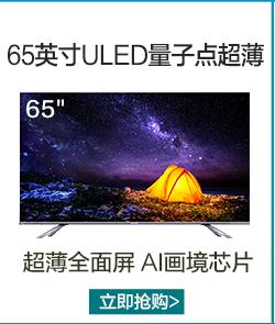 【苏宁专供】海信电视HZ65U8E