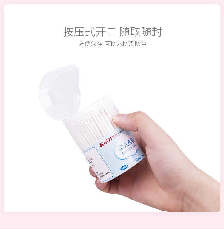 【苏宁专供】开丽婴儿棉签双螺旋200支KMQ1200