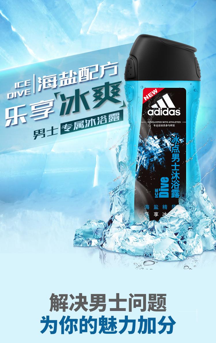 【苏宁专供】阿迪达斯冰点男士沐浴露 250ml