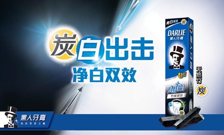 【苏宁专供】黑人(DARLIE)超白竹炭深洁牙膏 140g