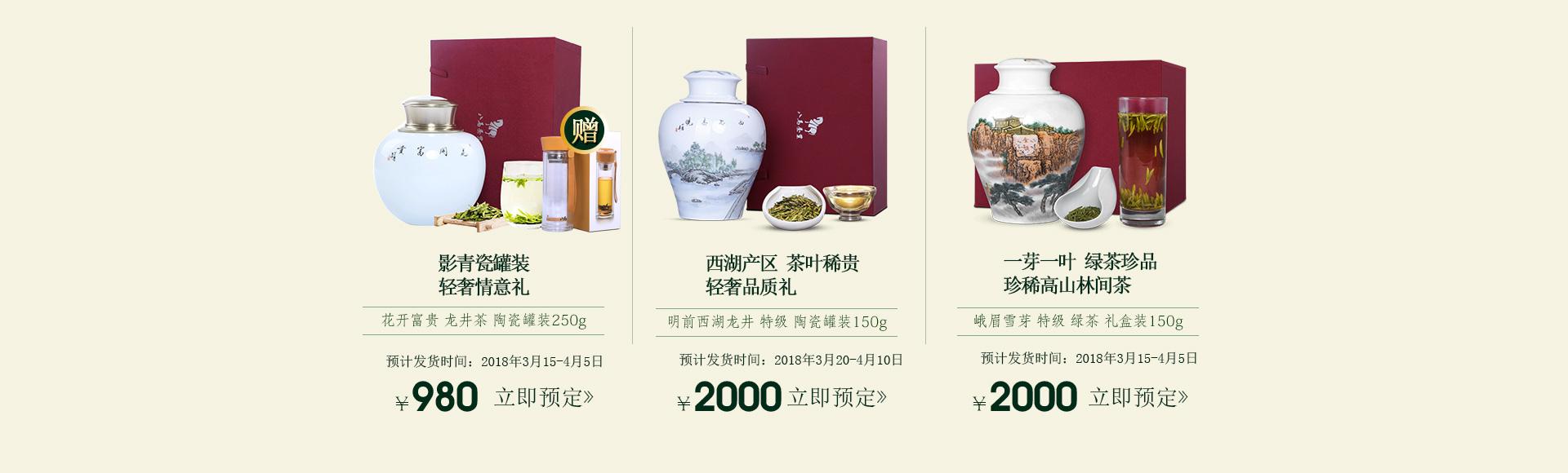 绿茶预售_08