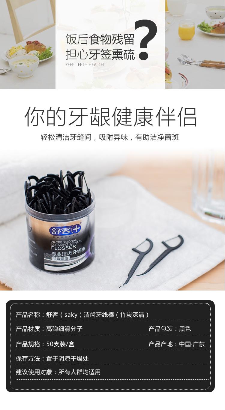 【苏宁专供】舒客(Saky)专业洁齿牙线棒-竹炭深洁