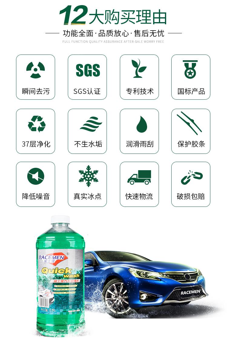 【苏宁专供】威士曼汽车玻璃水0℃四瓶装