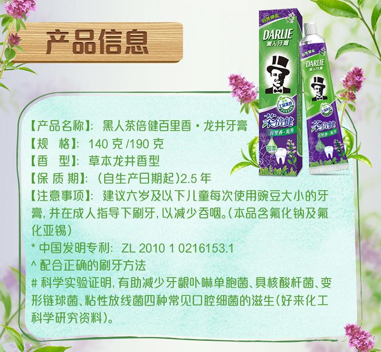 【苏宁专供】黑人(DARLIE)茶倍健百里香•龙井牙膏 190g