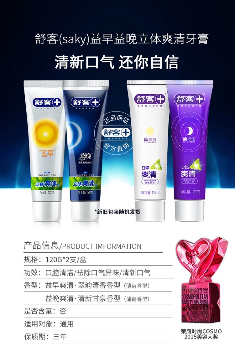 【苏宁专供】舒客(Saky)益早益晚立体爽清牙膏套装120克+120克