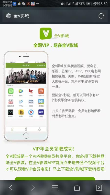 利用免费送视频网站VIP日引流1000粉,并转化80个运营商的套路