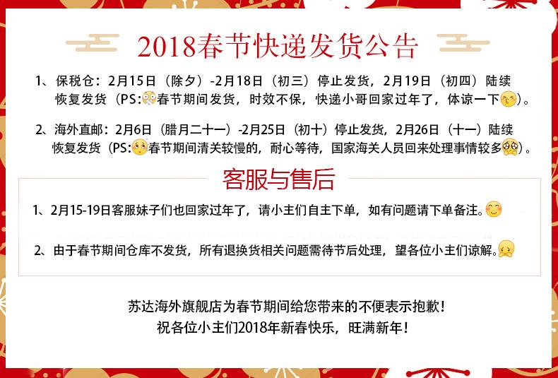 春节发货公告1