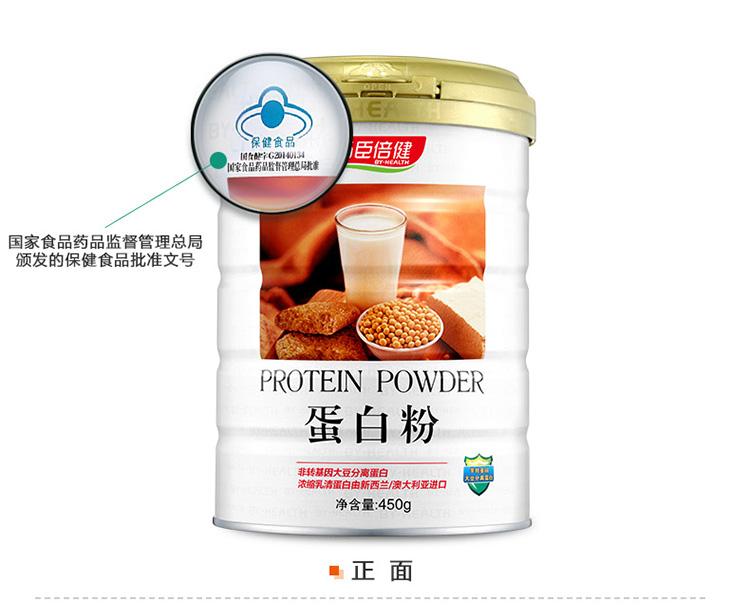 蛋白粉01 (6)