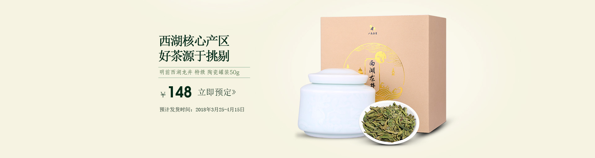 绿茶预售_05