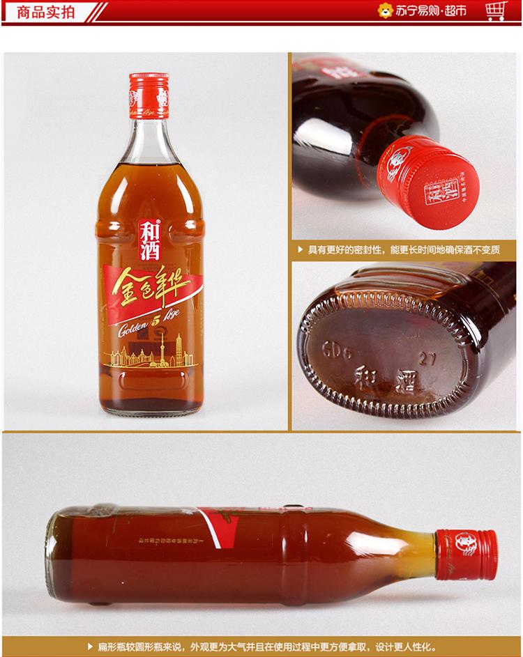 【苏宁专供】和酒 上海老酒金色年华五年黄酒 500ml/瓶