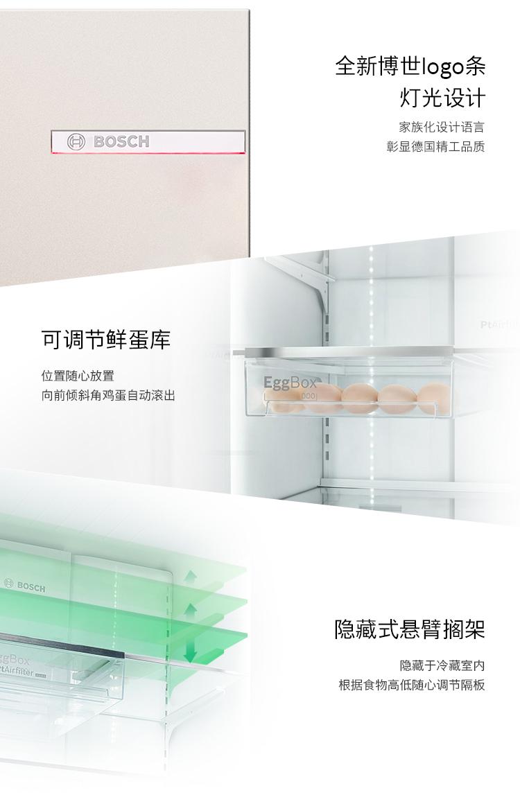 【苏宁专供】博世冰箱BCD-469W(KFN86A268C)