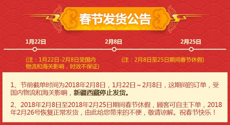 春节公告750