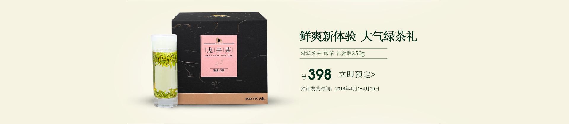 绿茶预售_04