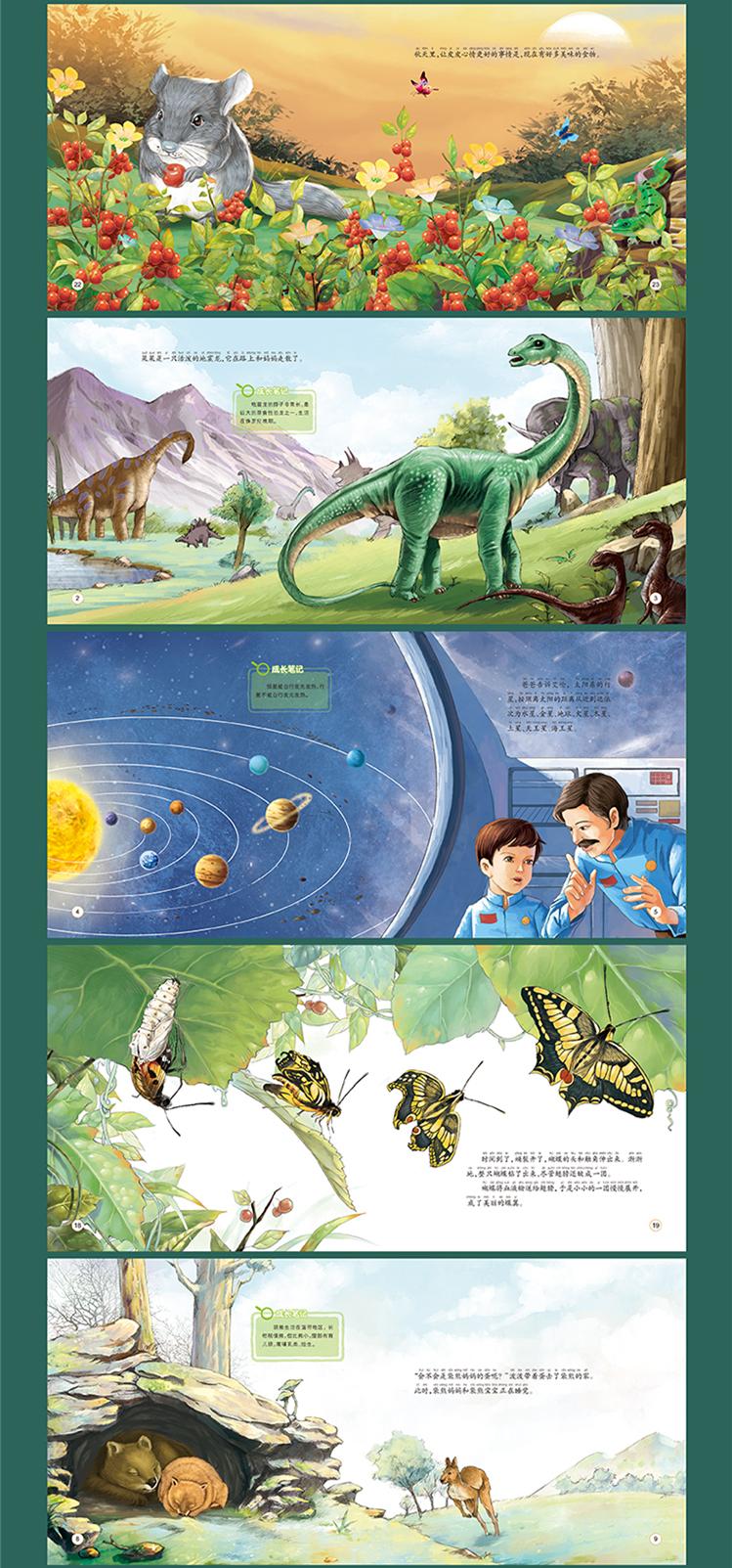 少年百科全书_《正版图书奇妙的科学全套10册海底世界海底大探险绘本昆虫动物 ...