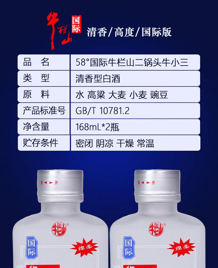 苏宁-牛小三750-3