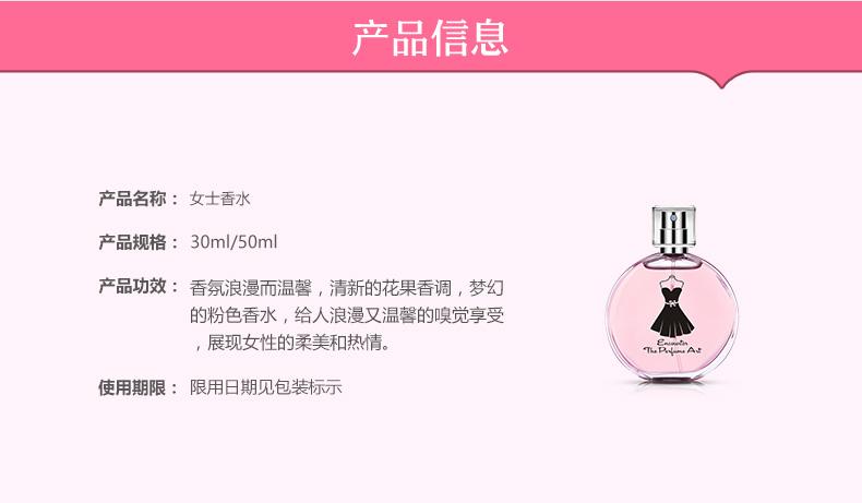 2157女士香水-详情图30和50_02-790.jpg