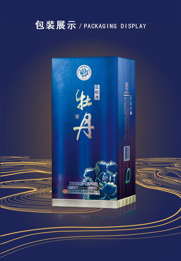 双沟精装版蓝牡丹52度500ml单瓶装白酒高度白酒(图5)