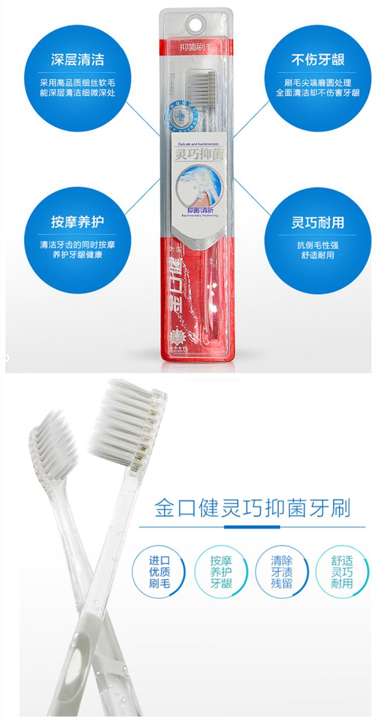 【苏宁专供】云南白药金口健灵巧抑菌牙刷