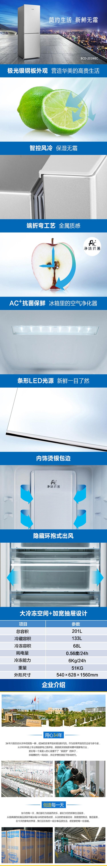 【苏宁专供】美菱冰箱BCD- 201WEC极光银